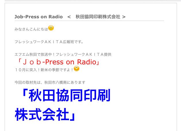 20121003_job-press_kyodonews
