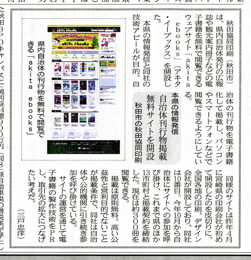 akita-ebooks_sakigake_keizai