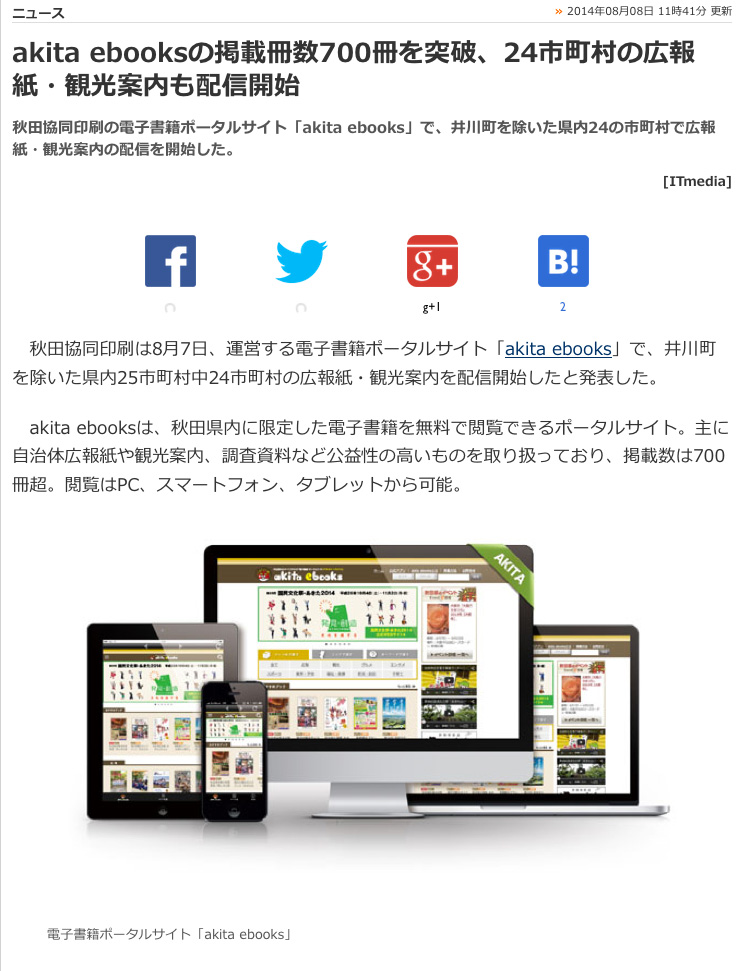 20140809_itmedia_ebooksnews