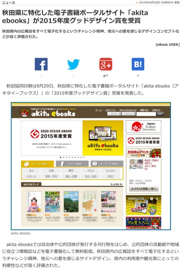20150930_itmedia_ebooksnews
