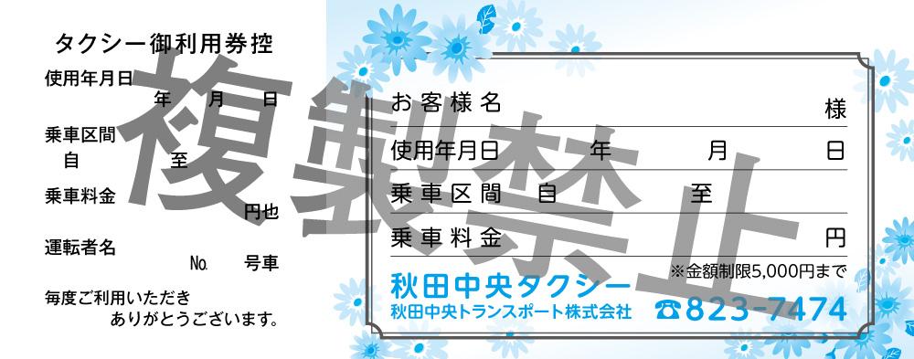 akita_transport_taxi_ticket