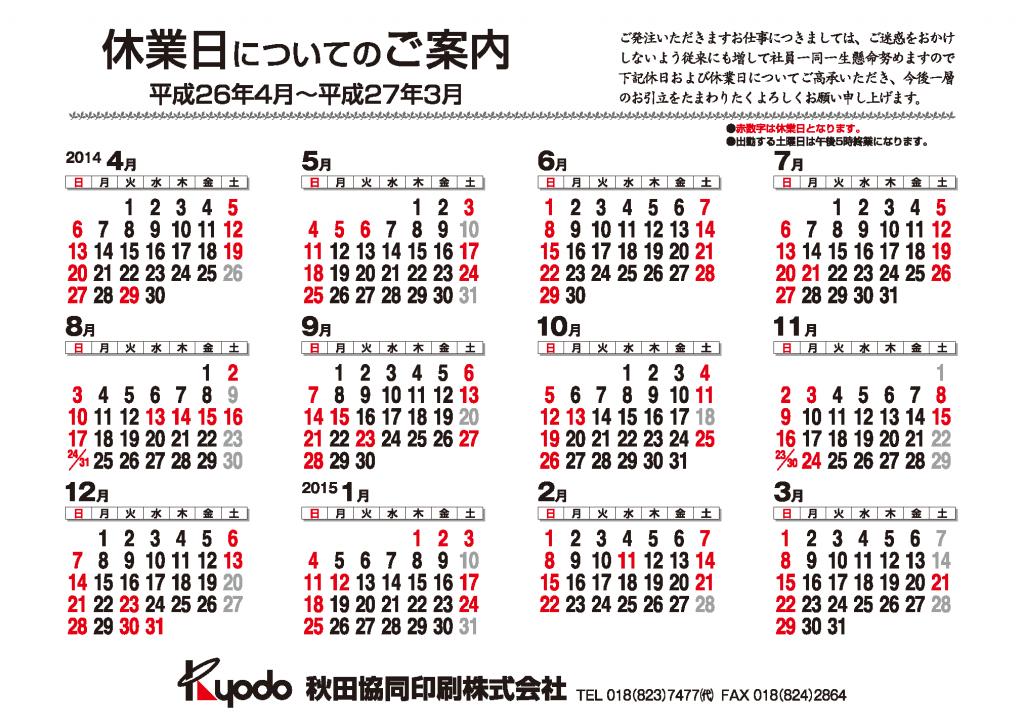 akpcalendar2014_15