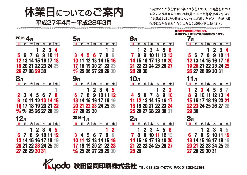 akpcalendar2015_16
