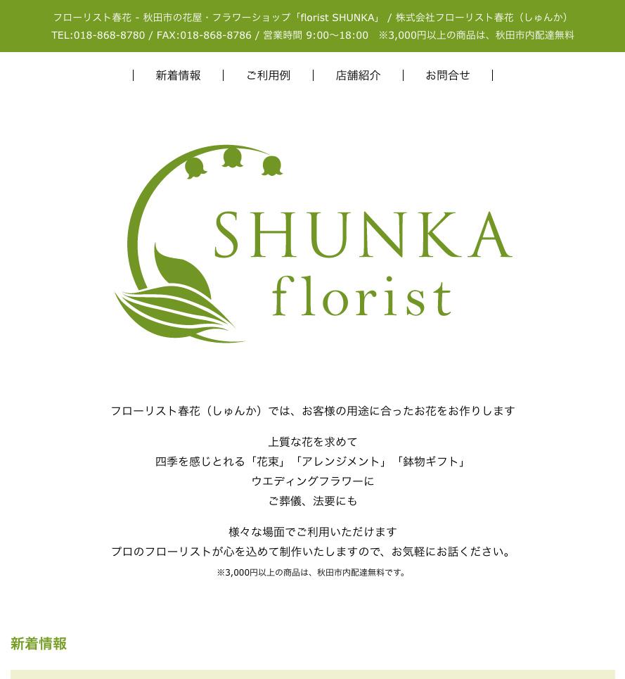 florist-shunka