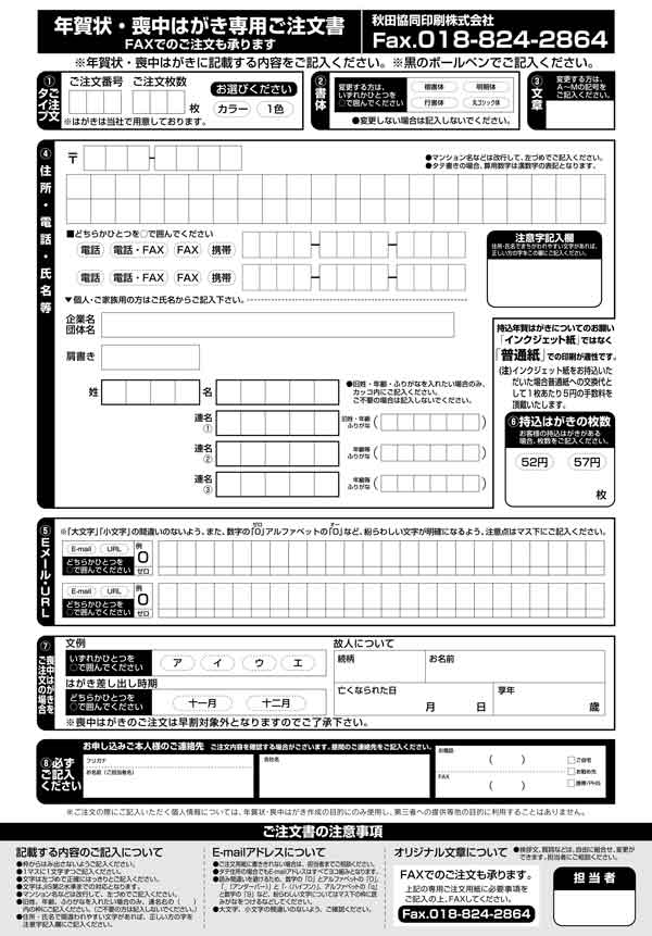 nennga_29th_order_sheet_img