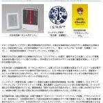 「日本印刷新聞社」WEBサイト「アキタイーブックス」