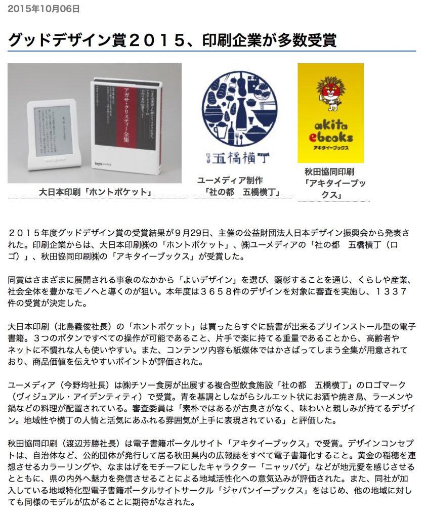 日本印刷新聞社WEBサイト掲載 アキタイーブックス