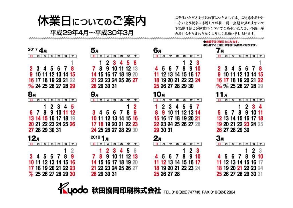 秋田協同印刷2017年度営業日カレンダー