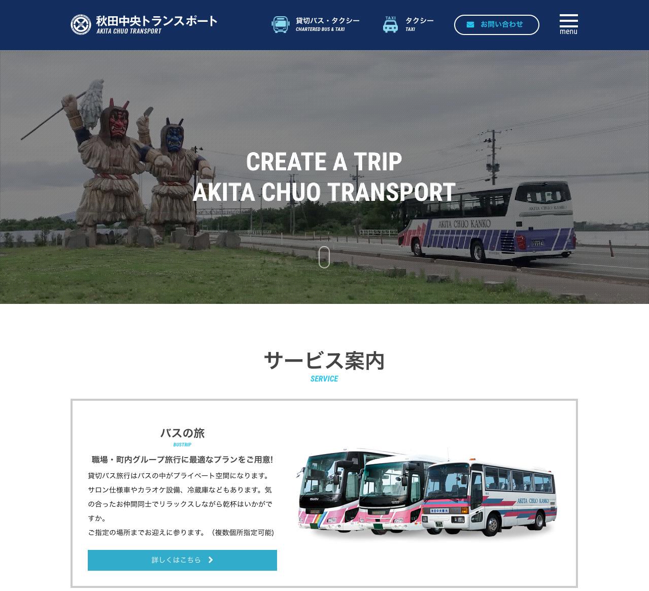 """""""秋田中央トランスポート"""""""