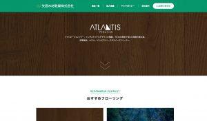 矢島木材乾燥株式会社
