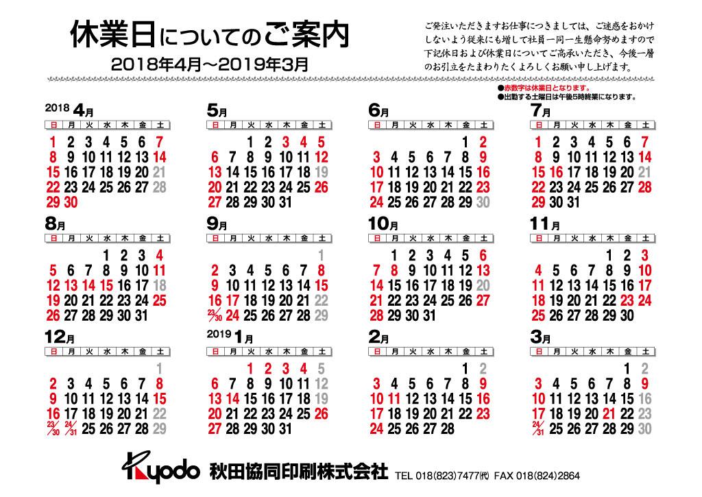 秋田協同印刷2018年度営業日カレンダー