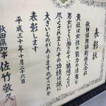 平成30年度秋田県女性の活躍推進企業表彰