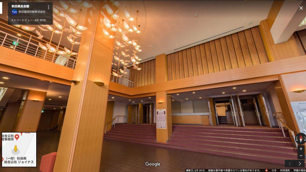 秋田県民会館 エントランスホール