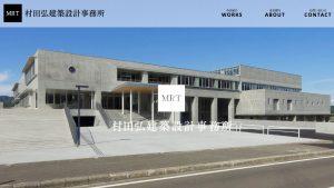 村田弘建築設計事務所様 WEBサイト