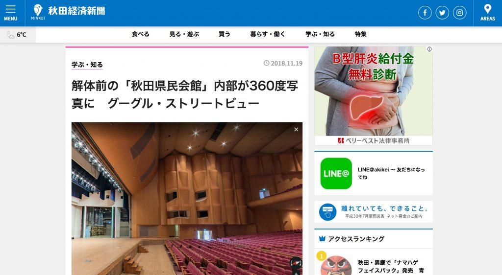 秋田経済新聞「解体前の「秋田県民会館」内部が360度写真に グーグル・ストリートビュー」