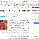 朝日新聞デジタル「秋田県民会館の画像、ストリートビューで 民間で制作」