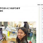 こで働きたい!東北・新潟のキラぼし企業_秋田協同印刷