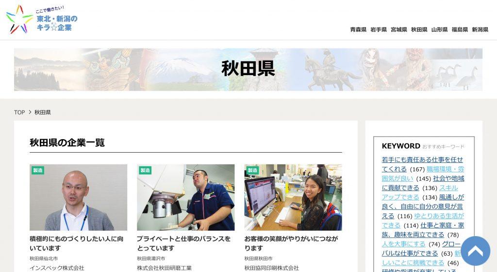 こで働きたい!東北・新潟のキラぼし企業_秋田協同印刷_一覧表示