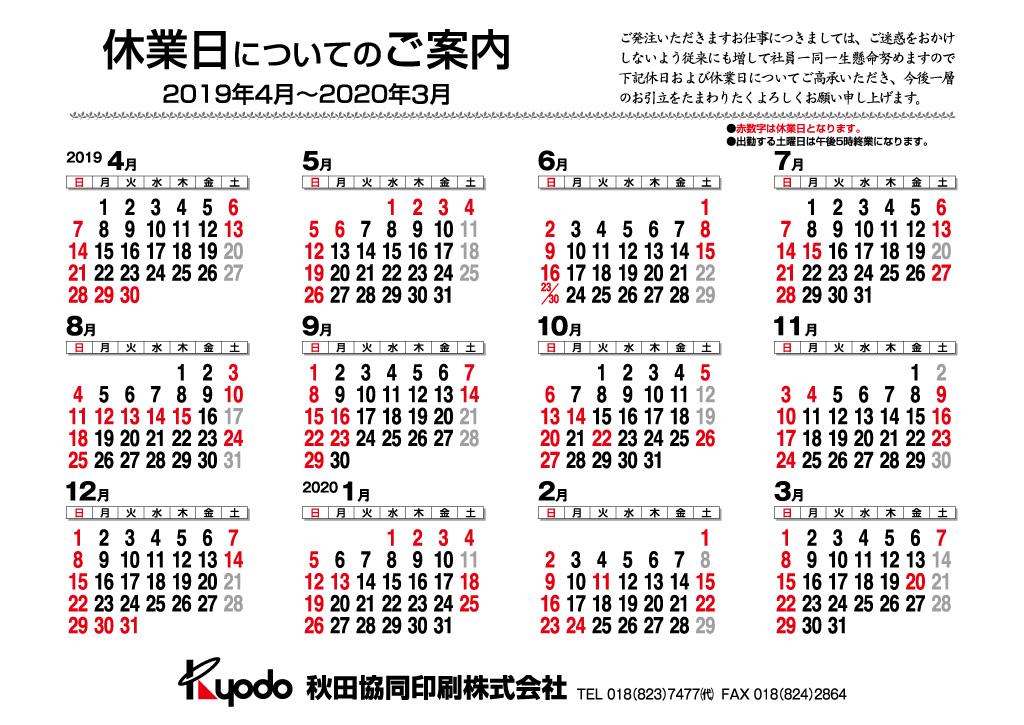 秋田協同印刷2019年度営業日カレンダー