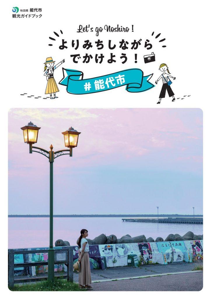能代市観光ガイドブック表紙