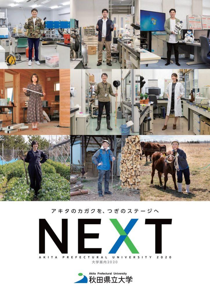 秋田県立大学「大学案内2020」表紙