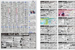平成31年度(令和元年度)秋田県新聞広報