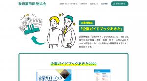 秋田雇用開発協会WEBサイトTOP
