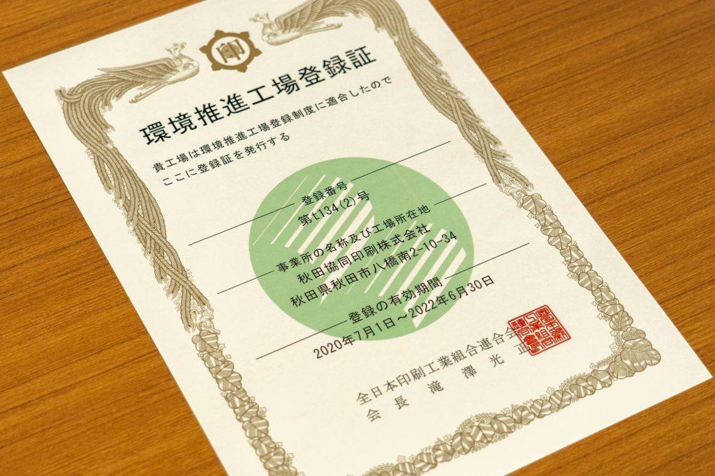 環境推進工場登録証