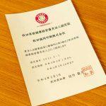 秋田県版健康経営優良企業認定証