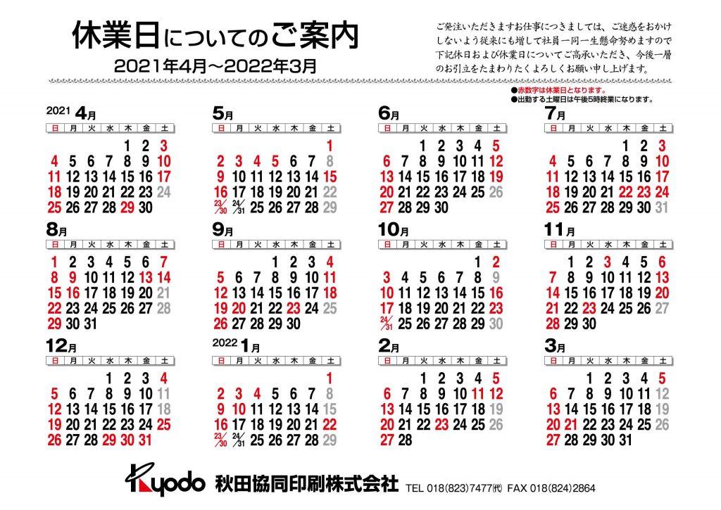 2021年度営業カレンダー