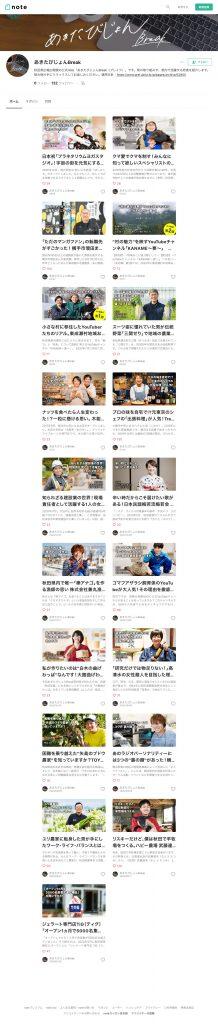 令和2年度 秋田県ソーシャルメディアによる情報発信業務「あきたびじょん」