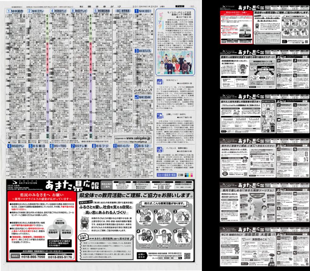 令和2年度 秋田県新聞広報